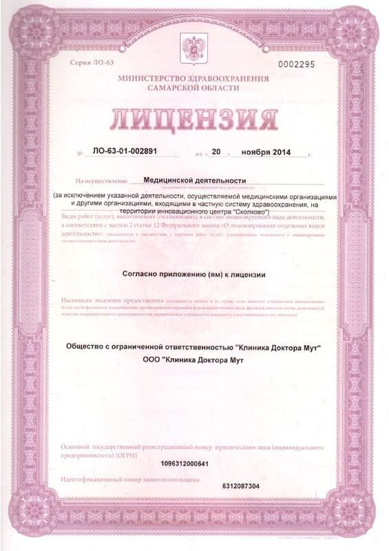 lic-001