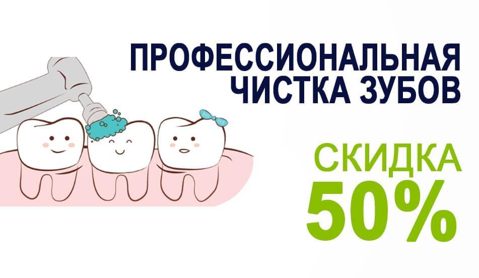 удаление зубного камня в самаре
