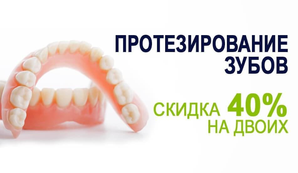 Протезирование зубов в Самаре