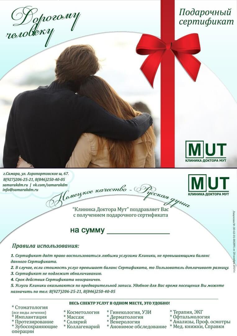 Подарочный сертификат близкому человеку